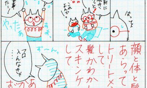 お風呂の漫画