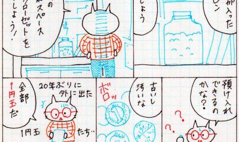 1円玉の漫画