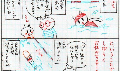 泳いでいる子ども