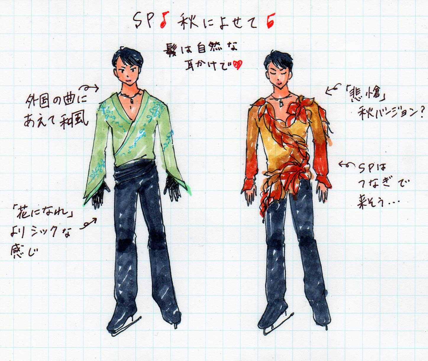 スケート衣装1