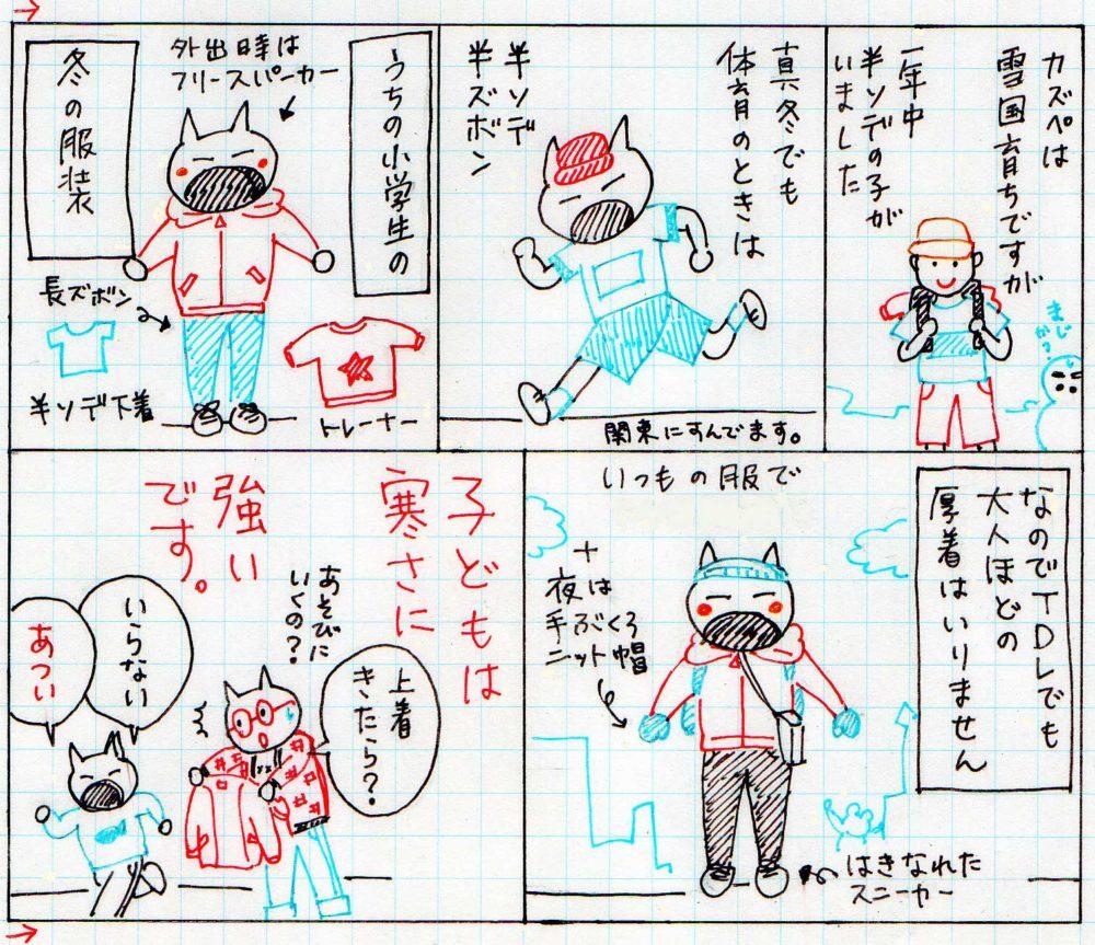 小学生の冬服